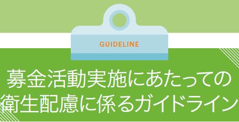 募金活動実施にあたっての衛生配慮に係るガイドラインについて
