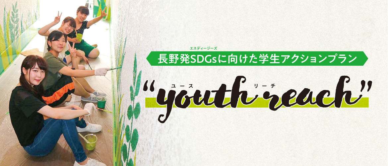 """youth reach""(ユースリーチ)"