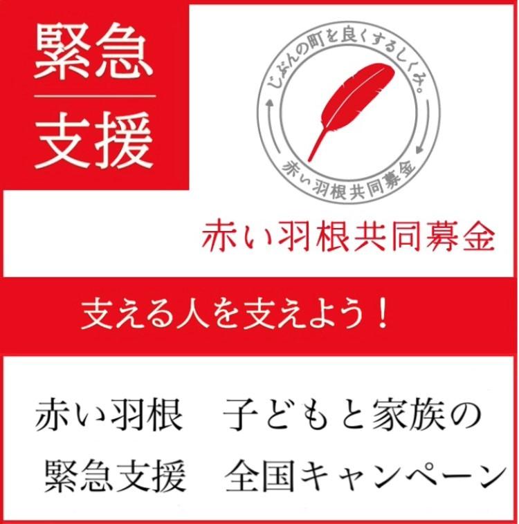 赤い羽根 子どもと家族の緊急支援 全国キャンペーン(第3回)の寄付と申請を受け付けています!