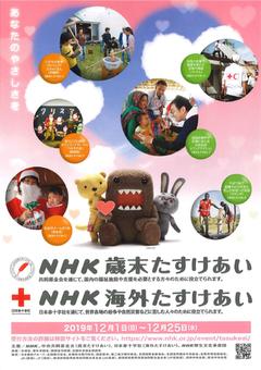 NHK歳末たすけあい ポスター