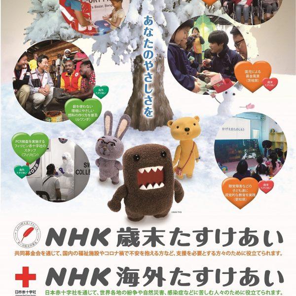 「NHK歳末たすけあい募金」が始まりました!