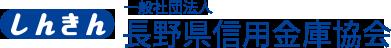長野県信用金庫協会様からご寄付をいただきました。