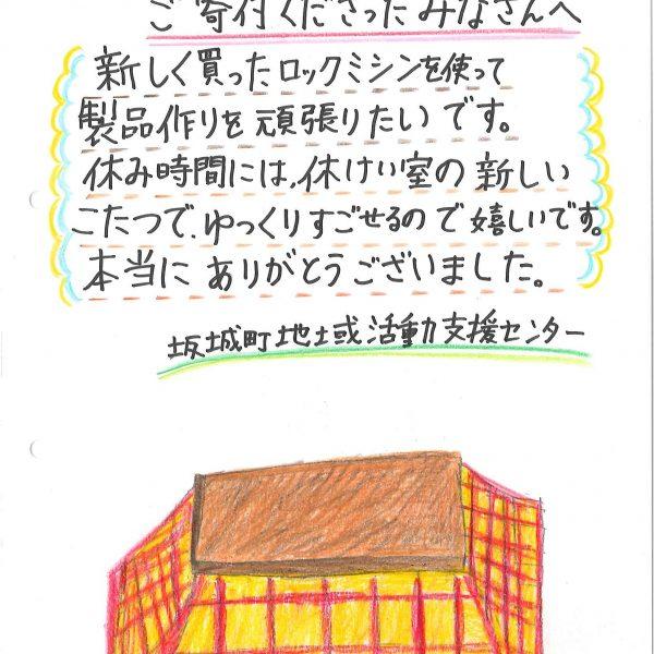 坂城町地域活動支援センター(坂城町)