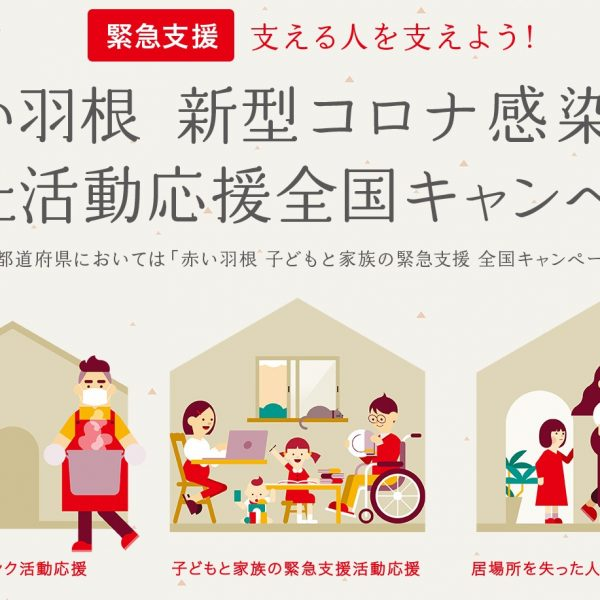 「赤い羽根 新型コロナウイルス子どもと家族の緊急支援 全国キャンペーン」(第2回夏休み緊急支援)の助成団体が決定しました