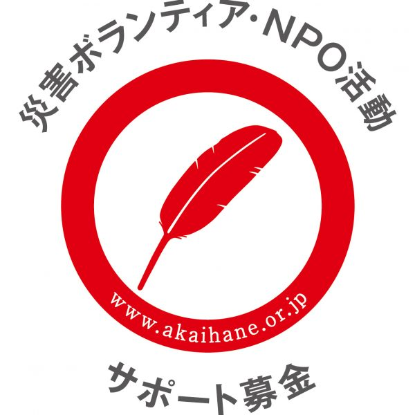 【中央共募助成】「災害ボラサポ・令和2年7月豪雨災害」第2回助成の募集をいたします。