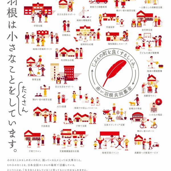 平成29年度共同募金運動ポスター