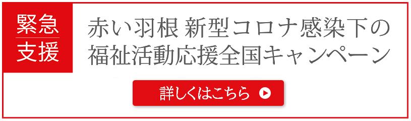「赤い羽根  子どもと家族の緊急支援  全国キャンペーン」