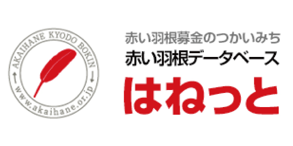 赤い羽根データベース「はねっと」