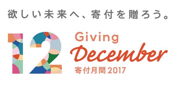 寄付月間2018 -Giving December-