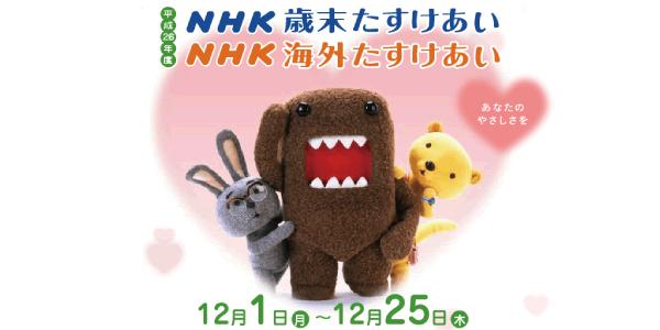 検索結果 NHK歳末たすけあい・NHK海外たすけあい