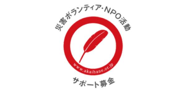 支援金について:ボラサポ(支援金)