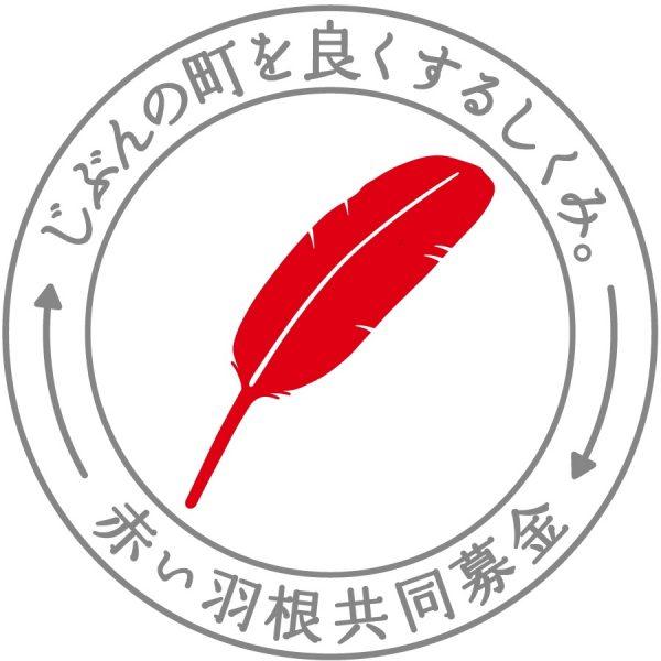 【長野県】令和3年長野県茅野市土石流災害義援金の募集について