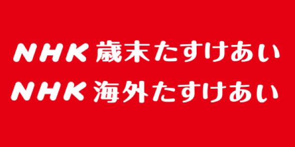 NHK歳末たすけあい・NHK海外たすけあい